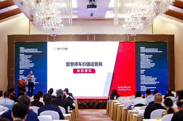 科拓受邀出席2019中国停车产业高峰论坛