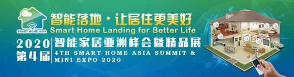 2020第4届智能家居亚洲峰会暨精品展2月上海开幕