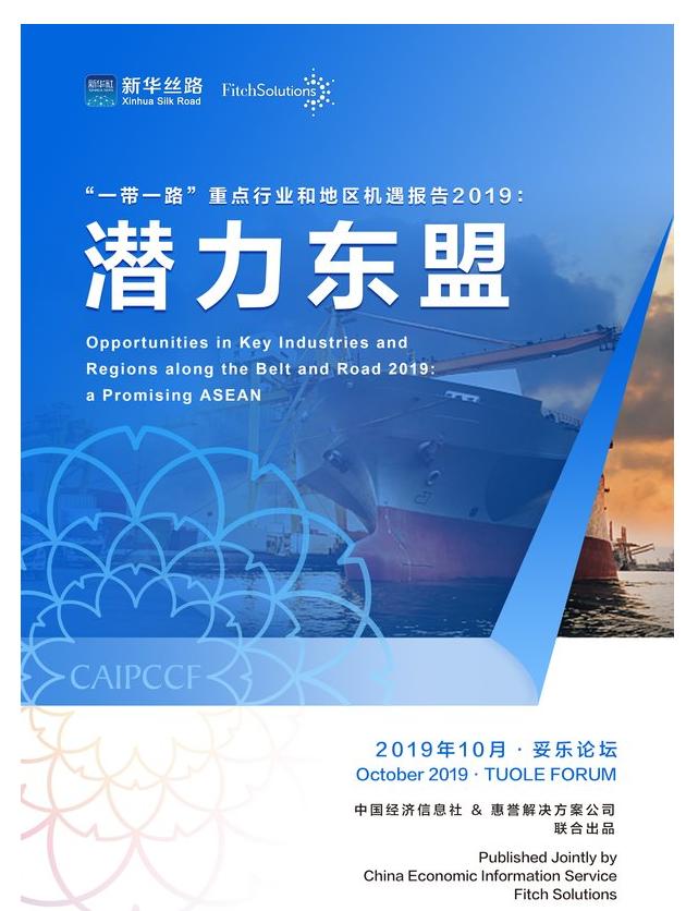 """中国经济信息社联合惠誉发布""""一带一路""""机遇报告"""