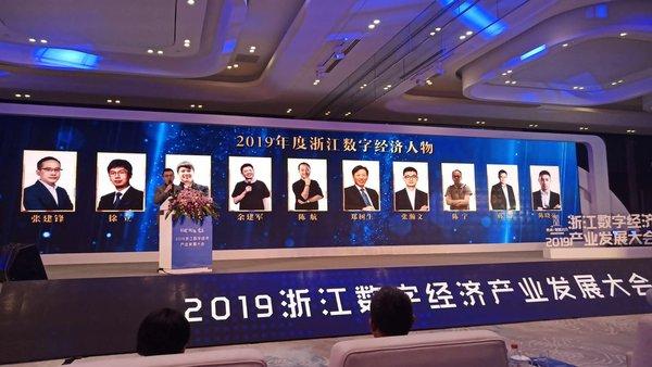 """陈宇荣获""""2019年度浙江数字经济人物""""称号"""
