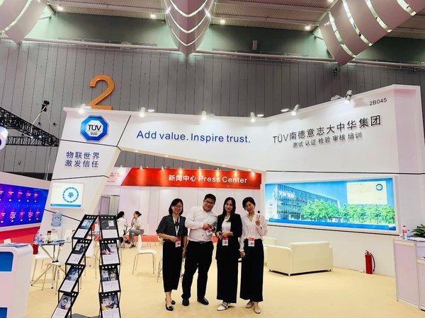"TUV南德亮相2019中国 ""互联网+""博览会"