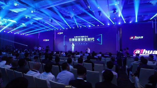 大华HOC城市之心年度峰会隆重举行