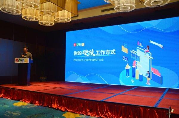 2019 Zoho中国用户大会于北京召开