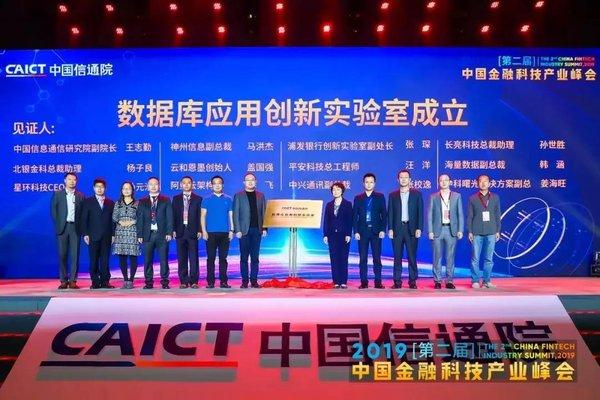 中科曙光亮相第二届中国金融科技产业峰会