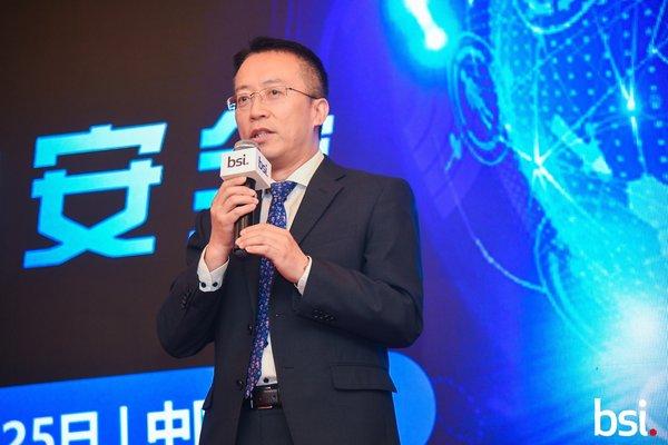 BSI万物互联 隐私安全主题大会在上海成功召开