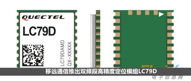 移远通信推出双频段高精度定位模组LC79D
