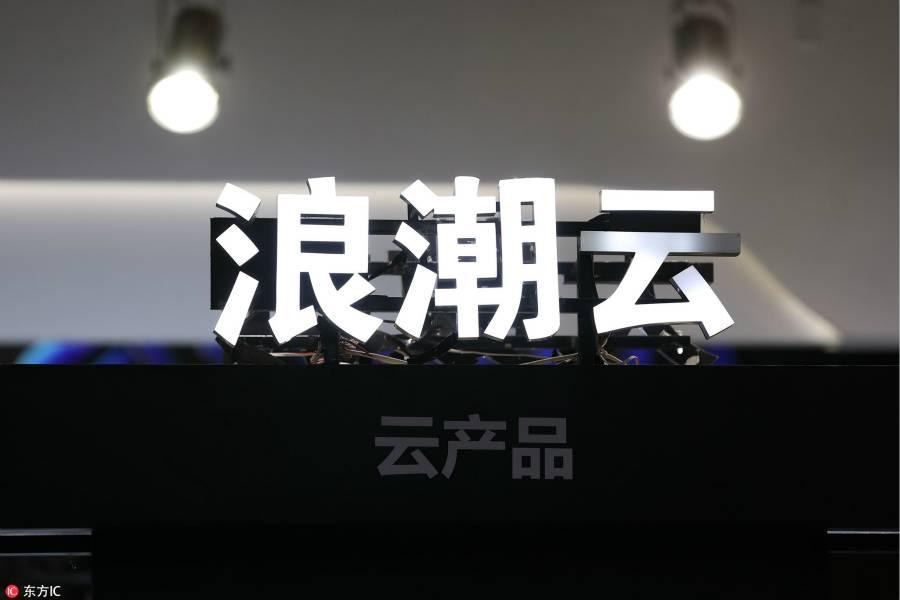 In-Cloud工业互联网入选中国十大工业互联网平台