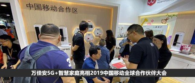 万佳安5G+智慧家庭亮相2019中国移动全球合作伙伴大会