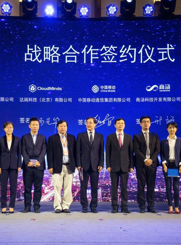 中国移动与达闼科技签署战略合作协议