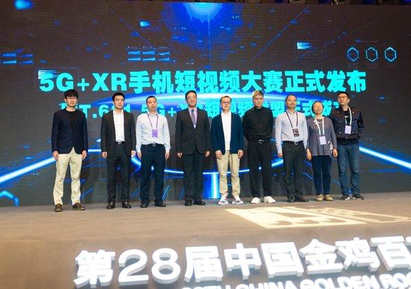 咪咕联合相芯科技启动T.621 5G+XR短视频联盟