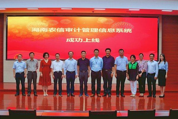 中信网科助力湖南农信智慧审计系统成功上线