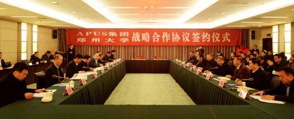APUS与郑州大学达成战略合作