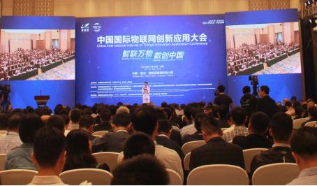第二届中国国际物联网创新应用大会将举行