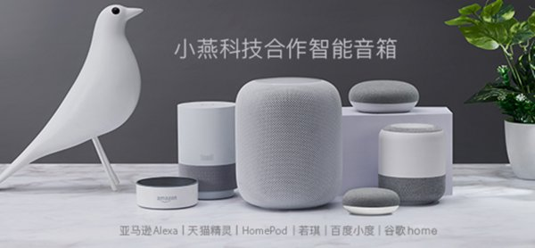 小燕科技与Sonos完成智能音箱技术合作