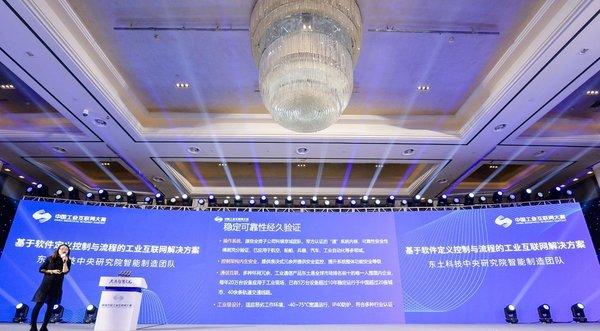 东土科技荣获首届工业互联网大赛冠军