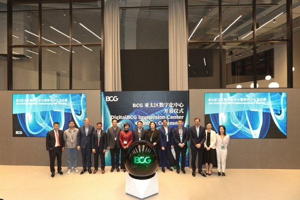 BCG数字化中心暨深圳办公室盛大开幕