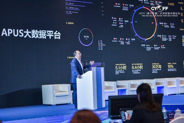 APUS李涛论道2019中原新商业峰会