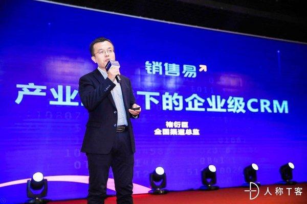 """销售易荣获""""2019年用户推荐CRM品牌"""""""
