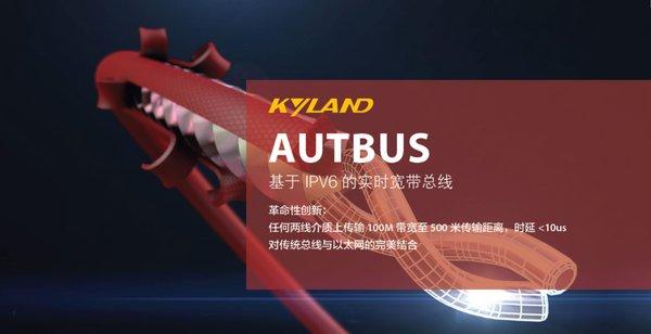 中国AUTBUS宽带总线国际标准引领全球工业互联网发展