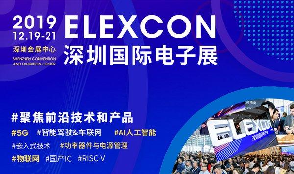 ELEXCON折射7大技术市场趋势