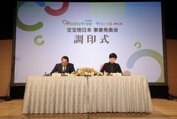 宝宝树与东京首都电视台宣布战略合作