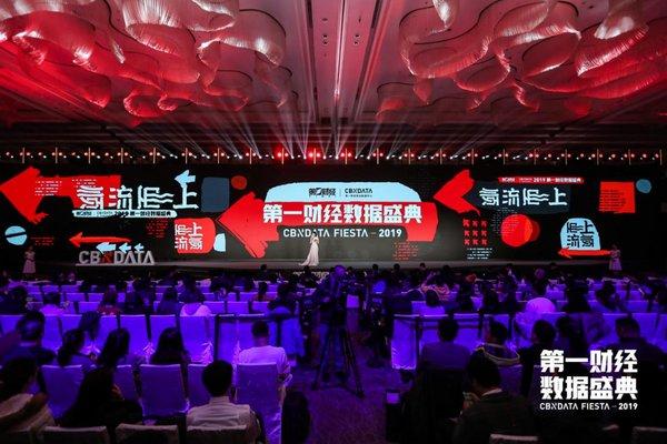 2019第一财经数据盛典在沪举办