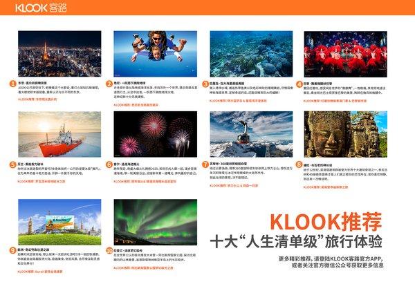 KLOOK精选十大旅行体验,发现2020更多乐趣