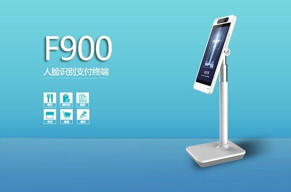 新国都NEXGO F900助力人脸支付安全