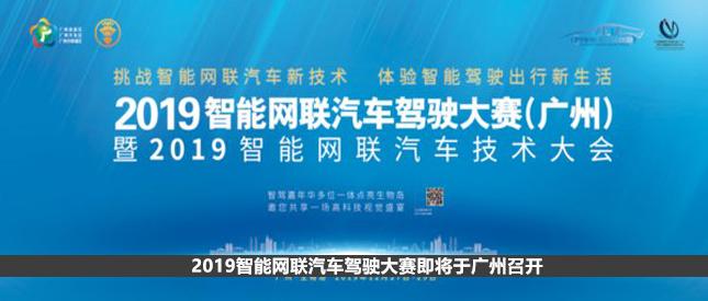 2019智能网联汽车驾驶大赛即将于广州召开