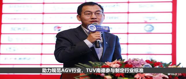 助力规范AGV行业,TUV南德参与制定行业标准