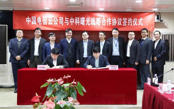 中科曙光战略签约中国电信天翼云 加快布局5G+云产业生态