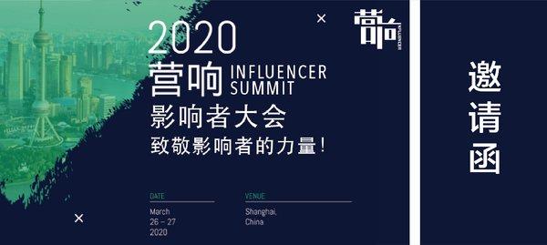 营响2020-影响者大会3月上海即将开幕