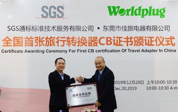 SGS授予佳旅电器全国首张旅行转换器CB证书