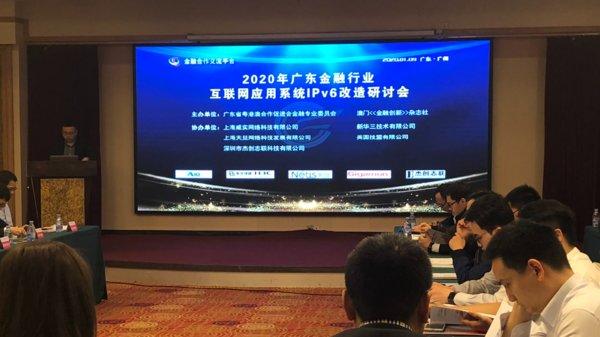 天旦出席2020年广东金融行业IPv6改造规模推广阶段研讨会