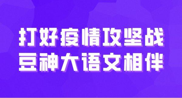 立思辰豆神大语文向全国中小学生提供免费线上课程