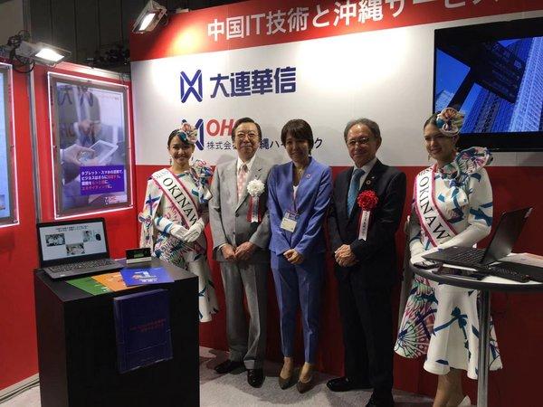 大连华信亮相日本冲绳国际IT贸易博览会