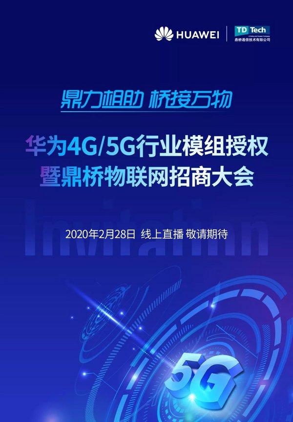 """华为""""定情""""鼎桥通信,开展4G/5G行业模组全方位合作"""
