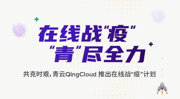 """青云QingCloud推出在线战""""疫""""免费云服务计划"""