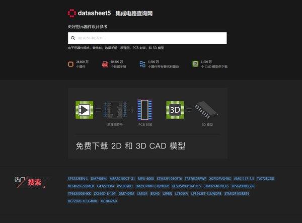 datasheet5网站全新上线