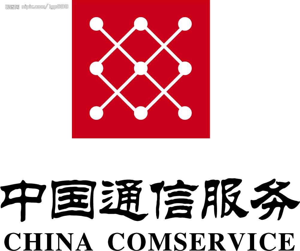 中国通信服务公布2019年全年业绩