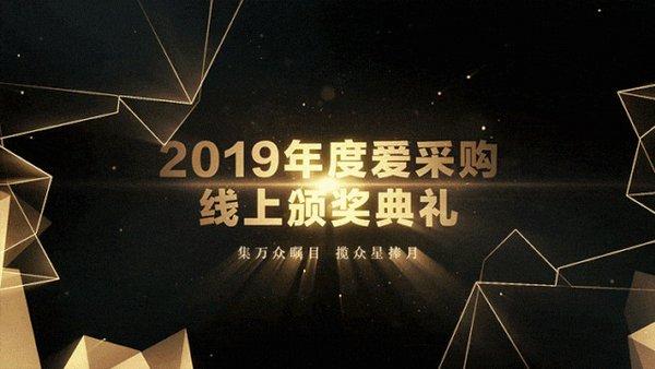 中国供应商荣获2019年度百度爱采购服务精英奖