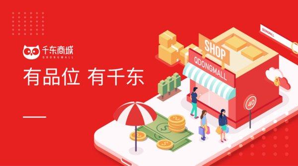 千东商城助力消费者快速选择品质商品