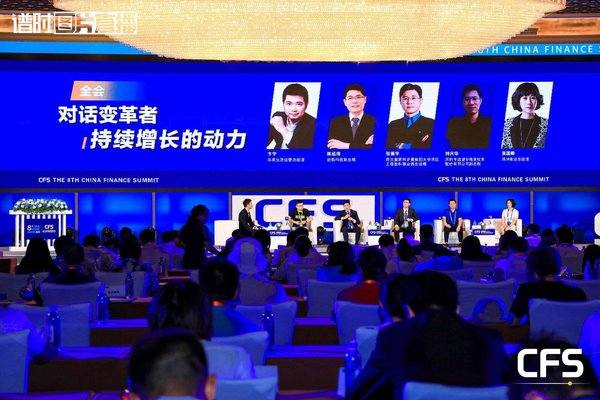 第九届中国财经峰会筹备会云上启动
