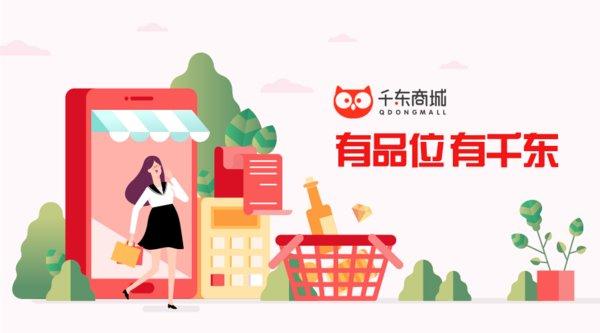 千东商城为互联网企业用户打造一站式服务平台