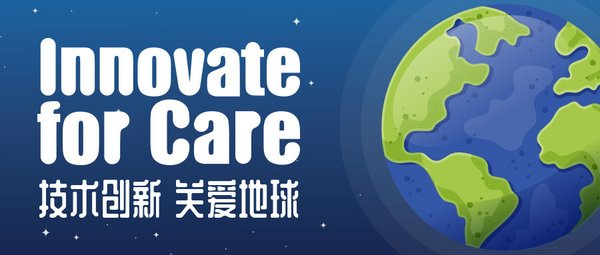 TCL格创东智发起Innovate for Care活动