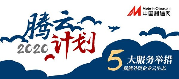 """中国制造网启动""""腾云计划2020"""" 赋能外贸云生态"""