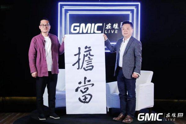 GMIC在线2020圆满落幕,4190万人次在线参与