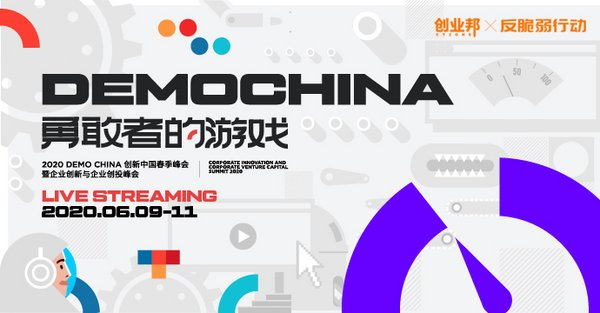 2020 DEMO CHINA创新中国春季峰会将于6月线上启幕