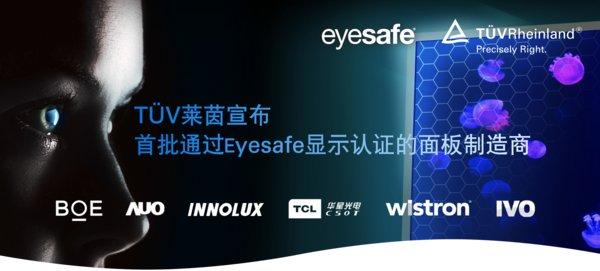 TUV莱茵宣布首批通过Eyesafe显示认证的面板制造商