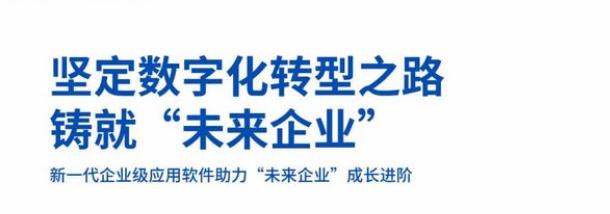 浪潮联合IDC发布《未来企业白皮书》,定义新一代企业级应用软件